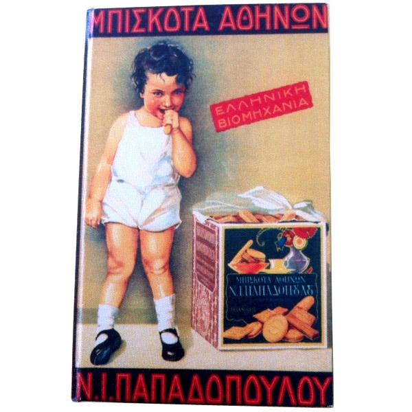 Image result for http://www.vour.gr/ ΒΙΒΛΙΟ ΜΥΣΤΙΚΗ ΘΗΚΗ