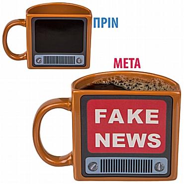 Κούπα Fake News