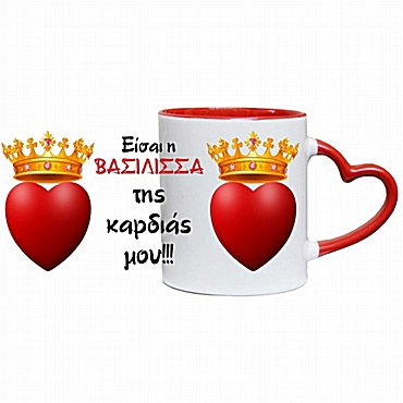Κούπα καρδιά - Η βασίλισσα της καρδιάς μου