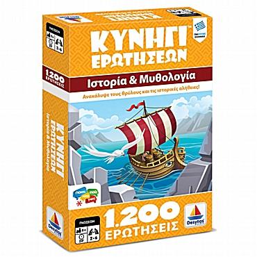 Κυνήγι Ερωτήσεων 1200 – Ιστορία και Μυθολογία